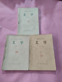 初级中学课本 文学 第二、三、四册。3本合售