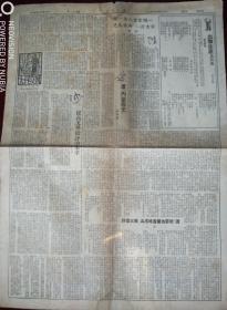 人民日报1950年4月30日存第5.6版文艺一张【北京市政府公告】j-16