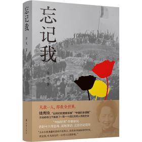 """忘记我(挽救110名比利时人质生命的""""中国女辛德勒"""" 中国好书得主徐风还原钱秀玲传奇人生)"""