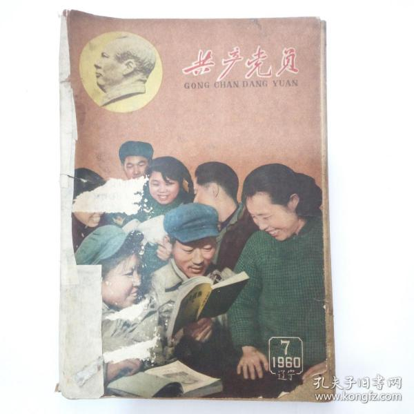 60年带毛头像大家抢读毛泽东选集共产党杂志