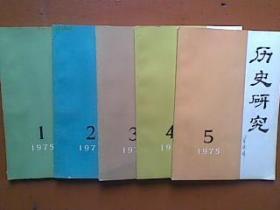 历史研究(1975年第1·2·3·4.5期)【五本合售】