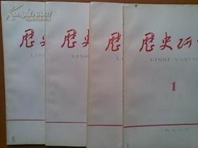 历史研究【1976年第1---4期】
