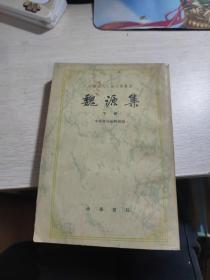 魏源集 中国近代人物文集丛书 下册