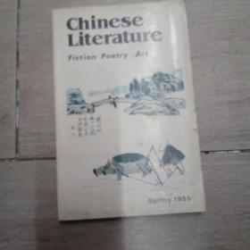 中国文学英文季刊