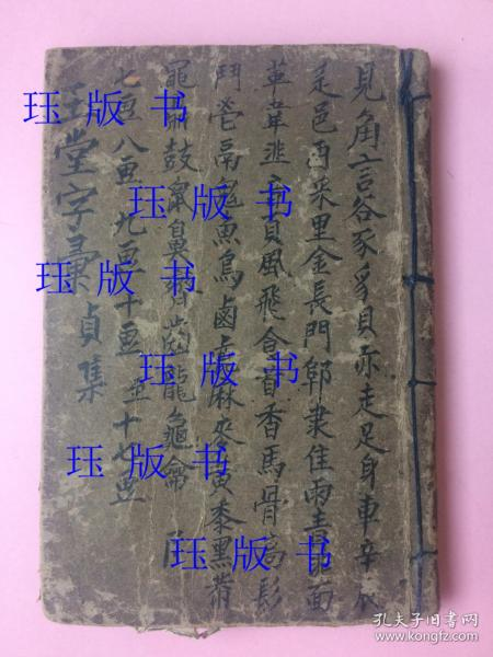 线装,玉堂字汇,贞集,一册,内容应该是全的,略有虫蛀。长宽约18cm,12cm,年代约为清中期。