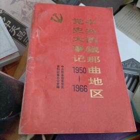 中共西藏那曲地区党史大事记