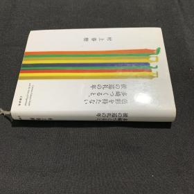 日文原版 村上春樹 色彩を持たない 多崎つくると、 彼の巡禮の年