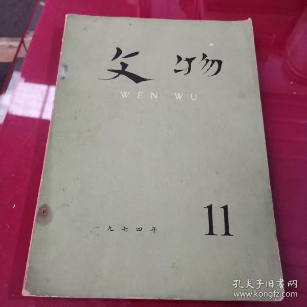 文物1974.11