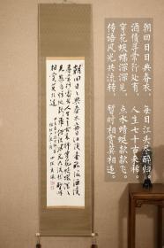 回流字画 回流书画 《诗句书法》作者:小坂武雄(1895-1971)新闻人,实业家,原信浓每日新闻社长,众院议员。推进新闻机械化改革。担任信浓广播顾问、长野广播董事、长野工商会长等职。日本回流字画 日本回流书画