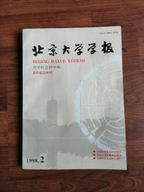 北京大学学报 (哲学社会科学版)百年校庆特刊 1998年第2期
