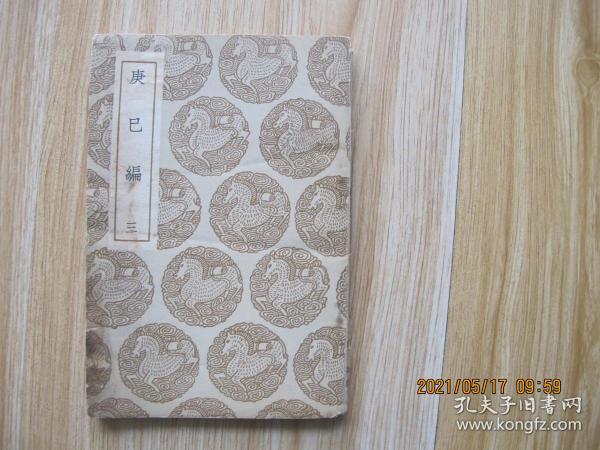 庚已编 三  民国二十六年初版