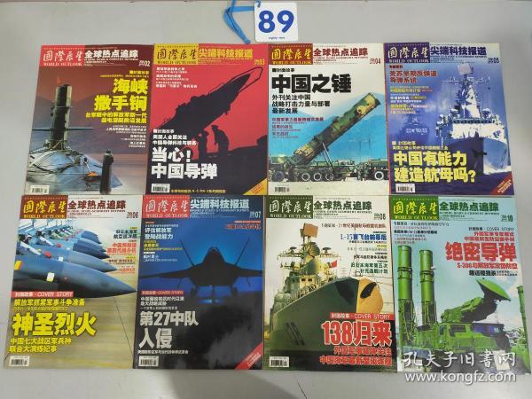 国际展生(2006年22期)22本合售