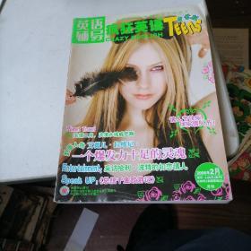 疯狂英语阅读版杂志2006一2,3,6
