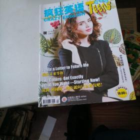 疯狂英语中学版杂志2014一1
