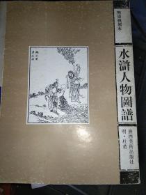 明崇祯刻本水浒人物图谱