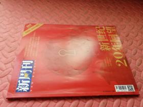 新周刊新世纪20年回望 2020年第16期(总第569期)【品相如图】