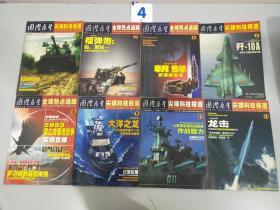 国际展生(2003年16期)16本合售