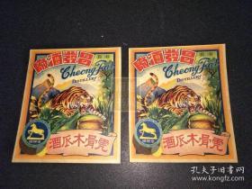 """民国港澳昌发洒厂""""虎骨木瓜酒""""商标纸2张(11X9CM)"""