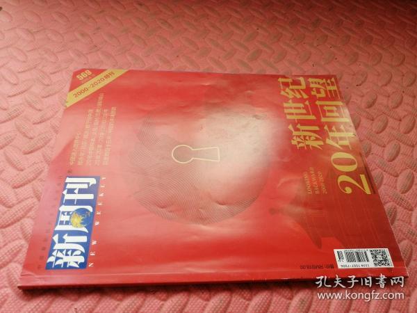 新周刊2017大盘点第24期(总第505期)【品相如图】
