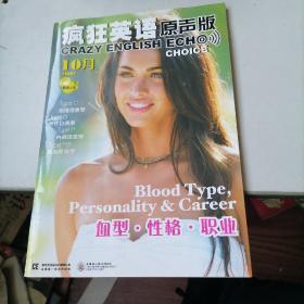 疯狂英语原声版杂志2009一10