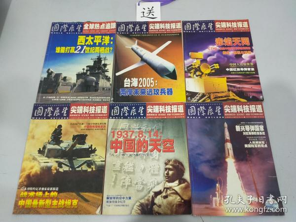 国际展生(2002年9期)9本合售