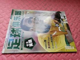 足球俱乐部2007年第13期【品相如图】