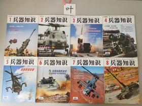 兵器知识(2014年12期+增刊1期)13本合售