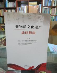 非物质文化遗产法律指南