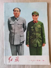 红旗1971年1期