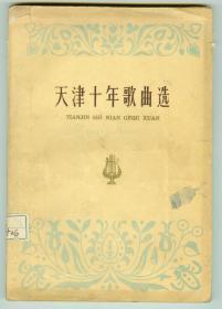 59年初版《天津十年歌曲选》仅印0.86万册