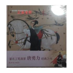 木兰辞/中国绘本彩色连环画故事