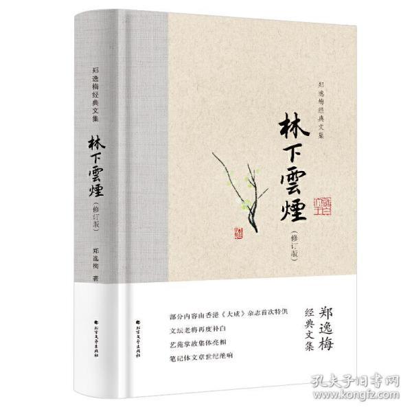 林下云烟(布脊精装)--郑逸梅经典文集