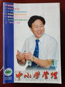 中小学管理 2001.1-12(10册)