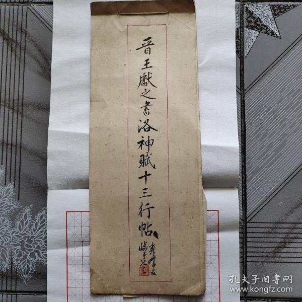 江秀峰临王献之洛神赋13行
