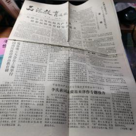 【报纸创刊号】品德教育通讯 1984.12 创刊号