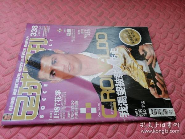 足球周刊2008年第30期总338期【品相如图】
