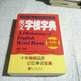 英文字根字典:(2010年新增订)(新升级超强版)