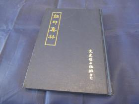 匠尤★1973年《玺印集林》精装全1册,大32开本,文史哲出版社初版印行私藏品好。