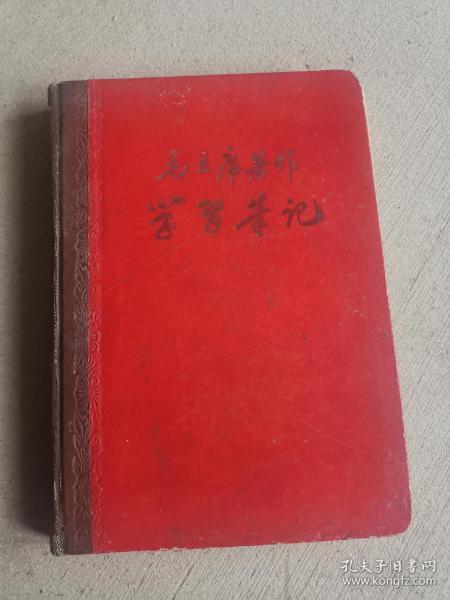 七十年代原创手写配图武术拳法(孤本)