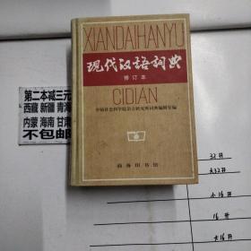 现代汉语词典(修订本)。。