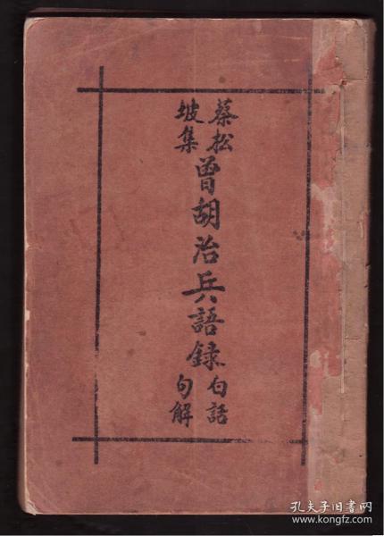 首现民国十六年初版  河南省政府印《曾胡治兵语录》