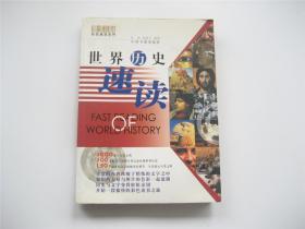 彩色速读系列   世界历史速读   1版1印