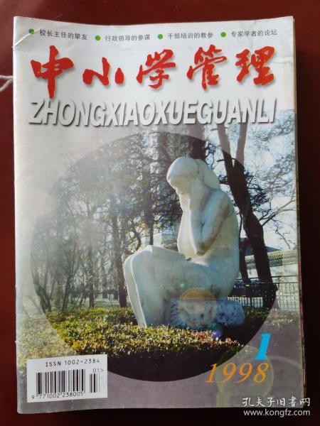 中小学管理 1998.1-12(11册全年)