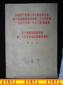 1956年解放初期出版的----周 恩 来讲话----【【关于国民经济的第二个五年计划的建议的报告】】----少见