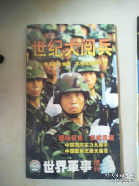 世纪大阅兵·世界军事增刊