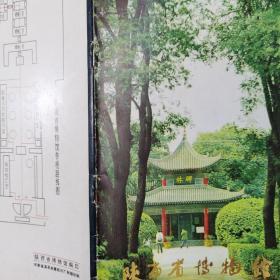 陕西省博物馆(插图本)