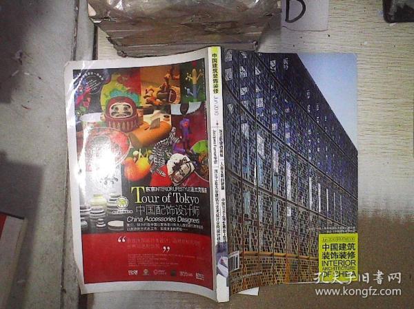 中国建筑装饰装修  2010  6