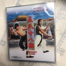 VCD电影 美亚 五爪十八翻