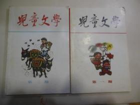 儿童文学【1963年第1期】创刊号+第二期(原书重印本】两本合售
