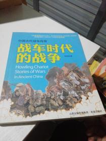 中国古代的战争传奇:战车时代的战争